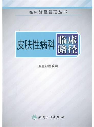 皮肤性病科临床路径(临床路径管理丛书)
