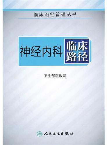 神经内科临床路径(临床路径管理丛书)