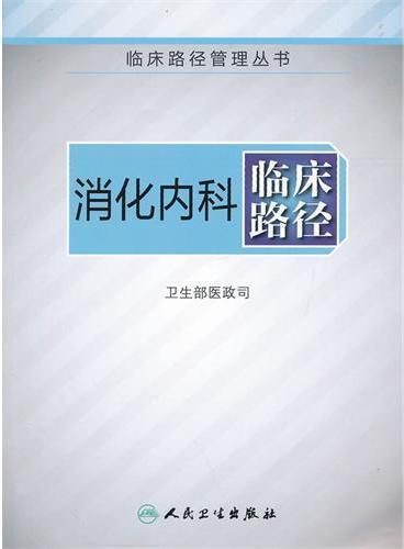 消化内科临床路径(临床路径管理丛书)