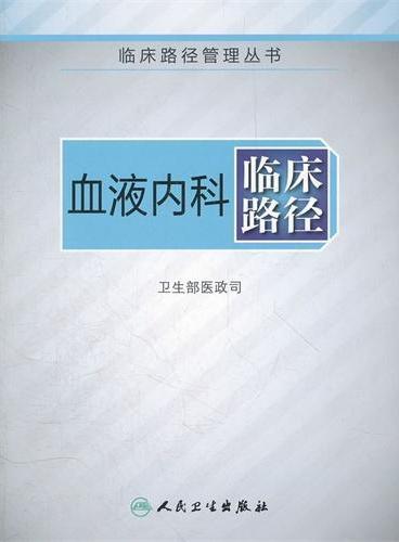 血液内科临床路径(临床路径管理丛书)