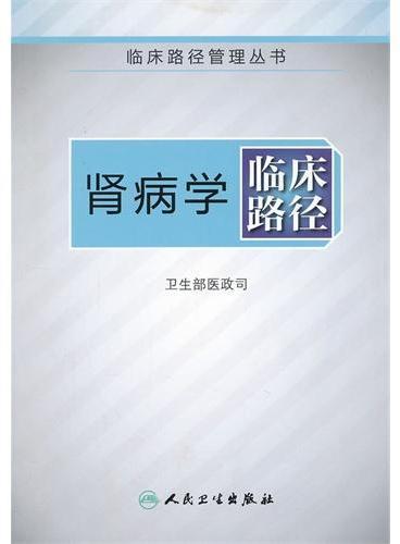 肾病科临床路径(临床路径管理丛书)