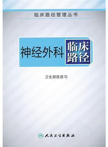 神经外科临床路径(临床路径管理丛书)