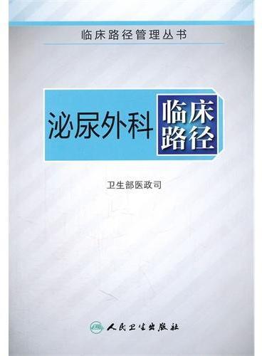 泌尿外科临床路径(临床路径管理丛书)