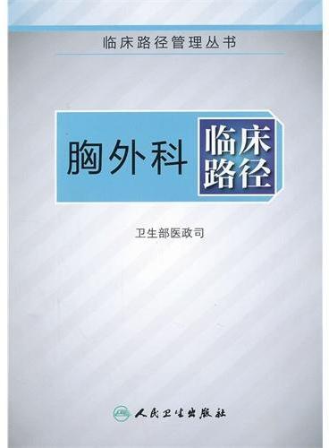 胸外科临床路径(临床路径管理丛书)