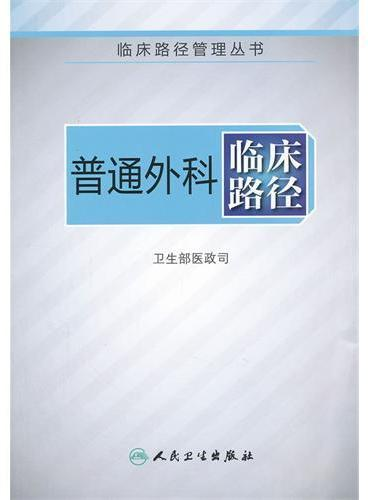 普通外科临床路径(临床路径管理丛书)