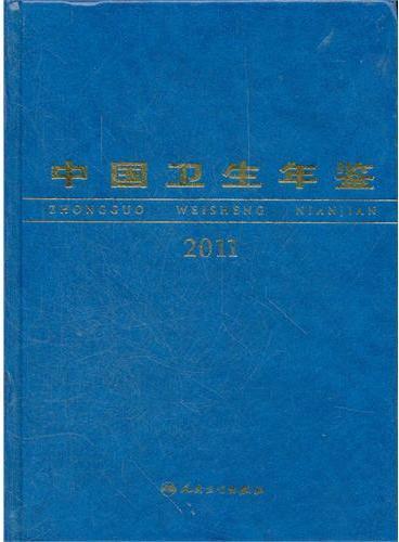 2011中国卫生年鉴(中文版)