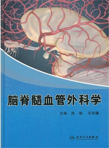 脑脊髓血管外科学
