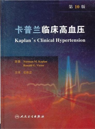 卡普兰临床高血压(翻译版)