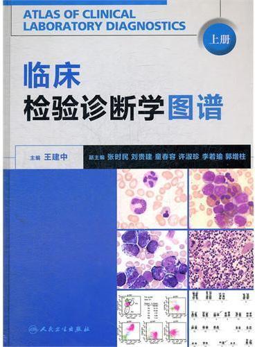 临床检验诊断学图谱(上下册)