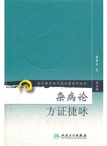 杂病论方证捷咏(现代著名老中医名著重刊丛书)