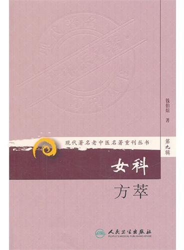 女科方萃(现代著名老中医名著重刊丛书)
