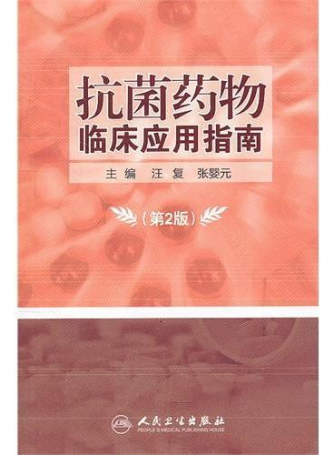 抗菌药物临床应用指南(第2版)