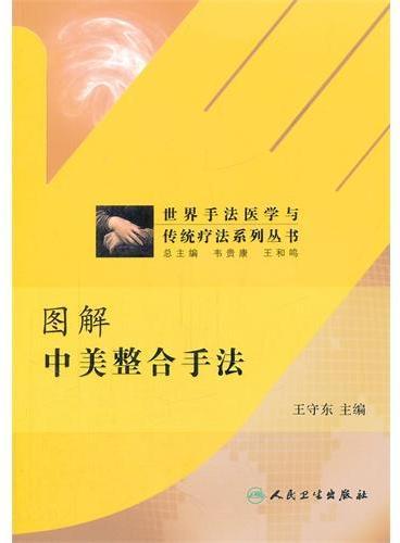 图解中美整合手法(世界手法医学与传统疗法系列丛书)