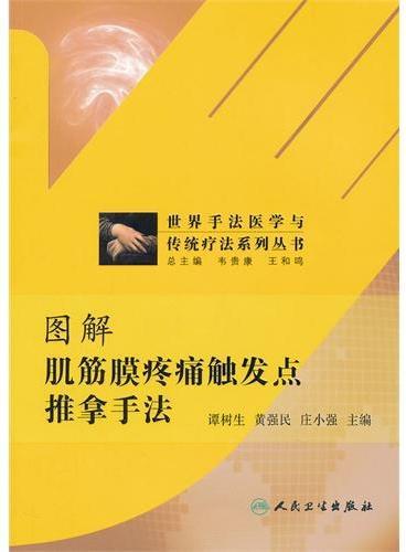 图解肌筋膜疼痛触发点推拿手法(世界手法医学与传统疗法系列丛书)