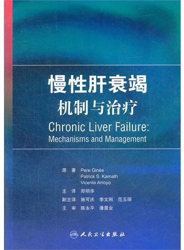 慢性肝衰竭:机制与治疗(翻译版)