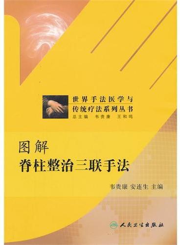 图解脊柱整治三联手法(世界手法医学与传统疗法系列丛书)