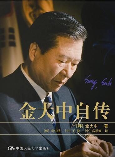 金大中自传(精装版 上下册)(他是不死鸟,忍冬草,亚洲的曼德拉,民主巨人……他是韩国总统金大中。深情自述,一生传奇)