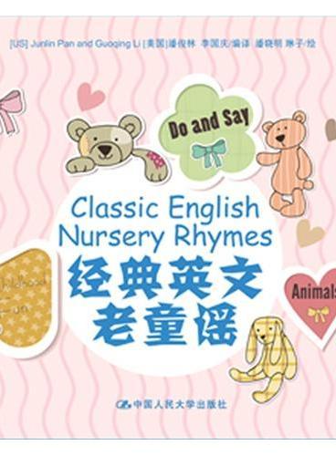经典英文老童谣(全三册):动物篇、童趣篇、游戏篇(彩色绘本,赠美音光盘一张)