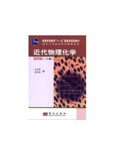 近代物理化学(第四版)(下册)