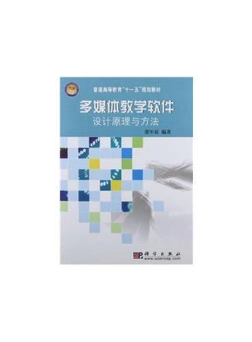 多媒体教学软件设计原理与方法