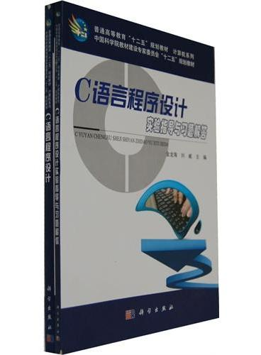 C语言程序设计(含实验指导与习题)