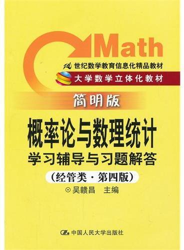 概率论与数理统计学习辅导与习题解答(经管类·简明版·第四版)(21世纪数学教育信息化精品教材;大学数学立体化教材)
