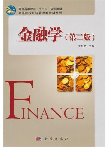 金融学(第二版)