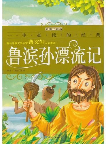 一生必读的经典系列:鲁滨孙漂流记