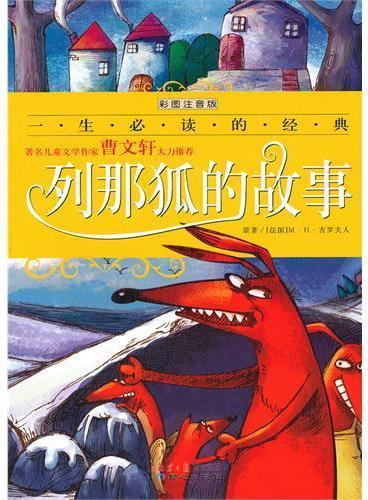 一生必读的经典系列:列那狐的故事