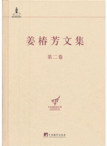 姜椿芳文集(第二卷:译剧一)
