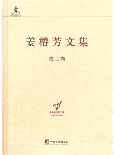姜椿芳文集(第三卷:译剧二)