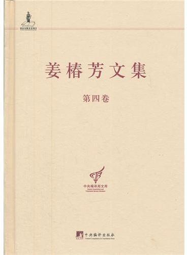 姜椿芳文集(第四卷:译文一 中短篇小说)