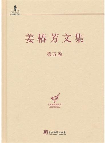 姜椿芳文集(第五卷:译文二 文艺杂论)