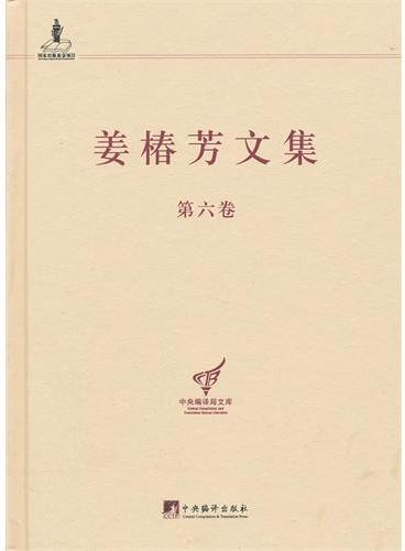 姜椿芳文集(第六卷:译文三 政论时评)