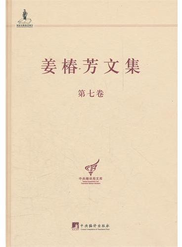 姜椿芳文集(第七卷:随笔一 政论时评)
