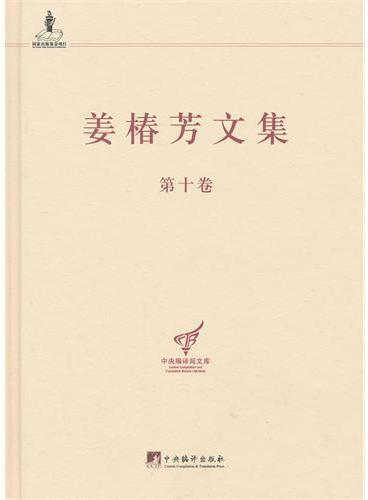 姜椿芳文集(第十卷:百科全书工作)