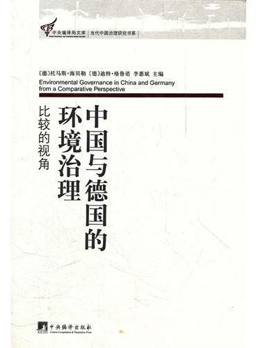 中国与德国的环境治理:比较的视角