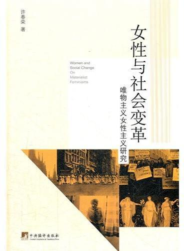 女性与社会变革:唯物主义女性主义研究