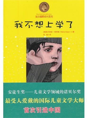 我不想上学了(埃尔维斯成长系列)【安徒生金奖获得者、最受人爱戴的儿童文学大师玛丽娅.格里佩的代表作!】