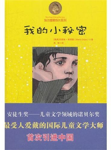 我的小秘密(埃尔维斯成长系列)【安徒生金奖获得者、最受人爱戴的儿童文学大师玛丽娅.格里佩的代表作!】