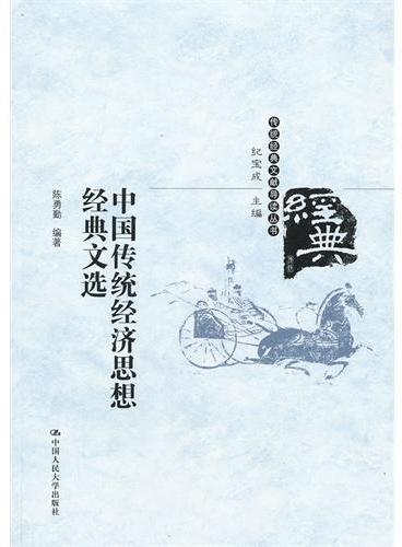 中国传统经济思想经典文选(传统经典文献导读丛书)