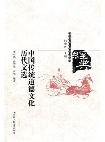 中国传统道德文化历代文选(传统经典文献导读丛书)