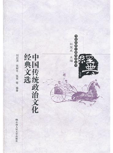 中国传统政治文化经典文选(传统经典文献导读丛书)