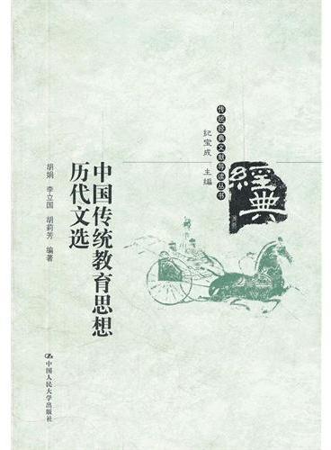中国传统教育思想历代文选(传统经典文献导读丛书)
