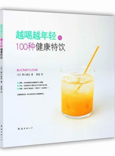 越喝越年轻的100种健康特饮(让你精力充沛每一天)