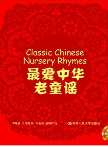最爱中华老童谣(全三册):游戏篇、节日篇、幽默篇(彩色绘本,赠童声朗读光盘一张)