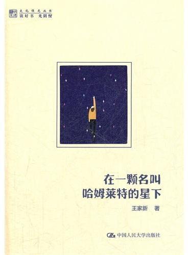 在一颗名叫哈姆莱特的星下(明德书系·文化慢光丛书)