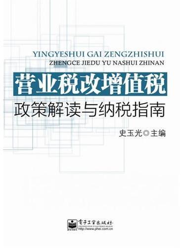 营业税改增值税:政策解读与纳税指南