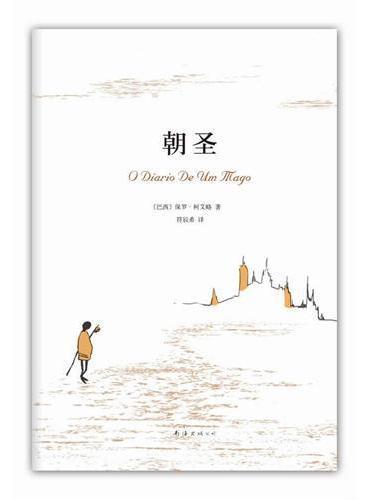 """《朝圣》(《牧羊少年奇幻之旅》作者保罗·柯艾略朝圣之旅:""""书里讲的,是我重获新生的故事"""")"""