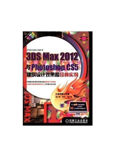 3DS Max 2012与Photoshop CS5建筑设计效果图经典实例(艺术设计成功之旅丛书)